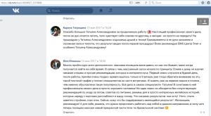 вконтакте отзыв